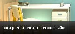топ игр- игры комнаты на игровом сайте