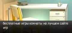 бесплатные игры комнаты на лучшем сайте игр