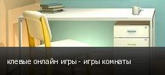 клевые онлайн игры - игры комнаты
