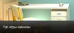 Топ игры комнаты