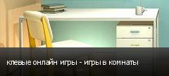 клевые онлайн игры - игры в комнаты