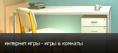 интернет игры - игры в комнаты