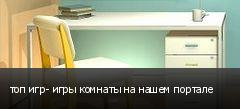 топ игр- игры комнаты на нашем портале