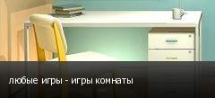 любые игры - игры комнаты