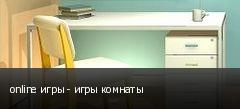 online игры - игры комнаты