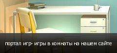 портал игр- игры в комнаты на нашем сайте