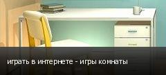 играть в интернете - игры комнаты
