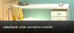 новейшие игры комнаты онлайн