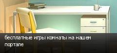 бесплатные игры комнаты на нашем портале