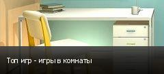 Топ игр - игры в комнаты