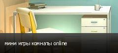 мини игры комнаты online