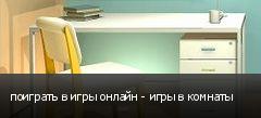 поиграть в игры онлайн - игры в комнаты