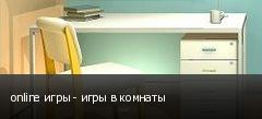 online игры - игры в комнаты