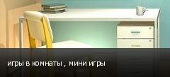 игры в комнаты , мини игры