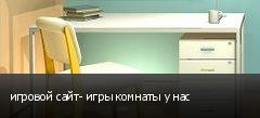игровой сайт- игры комнаты у нас