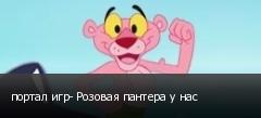 портал игр- Розовая пантера у нас