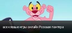все клевые игры онлайн Розовая пантера