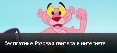 бесплатные Розовая пантера в интернете