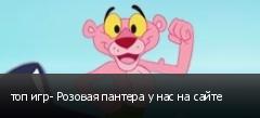 топ игр- Розовая пантера у нас на сайте