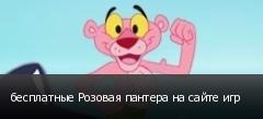 бесплатные Розовая пантера на сайте игр