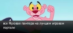 все Розовая пантера на лучшем игровом портале