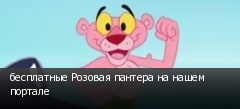 бесплатные Розовая пантера на нашем портале