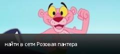 найти в сети Розовая пантера