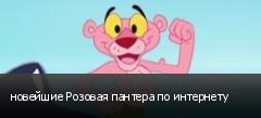новейшие Розовая пантера по интернету