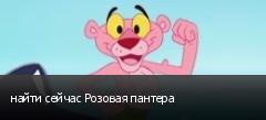найти сейчас Розовая пантера