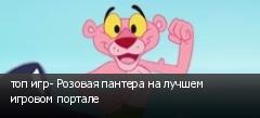 топ игр- Розовая пантера на лучшем игровом портале