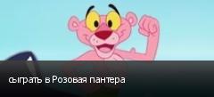 сыграть в Розовая пантера