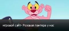 игровой сайт- Розовая пантера у нас