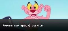Розовая пантера , флэш игры