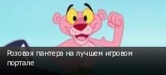 Розовая пантера на лучшем игровом портале