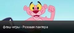 флэш-игры - Розовая пантера