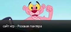сайт игр - Розовая пантера
