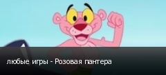 любые игры - Розовая пантера