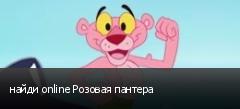 найди online Розовая пантера