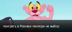 поиграть в Розовая пантера на выбор