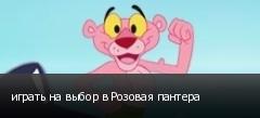 играть на выбор в Розовая пантера