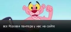 все Розовая пантера у нас на сайте