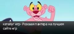каталог игр- Розовая пантера на лучшем сайте игр