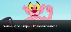 онлайн флеш игры - Розовая пантера