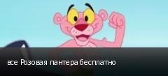 все Розовая пантера бесплатно