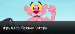 игры в сети Розовая пантера