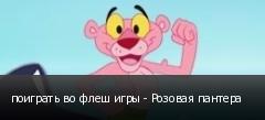 поиграть во флеш игры - Розовая пантера