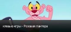 клевые игры - Розовая пантера
