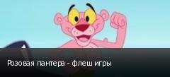 Розовая пантера - флеш игры