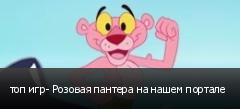 топ игр- Розовая пантера на нашем портале