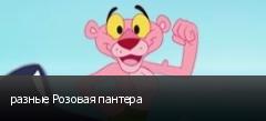 разные Розовая пантера